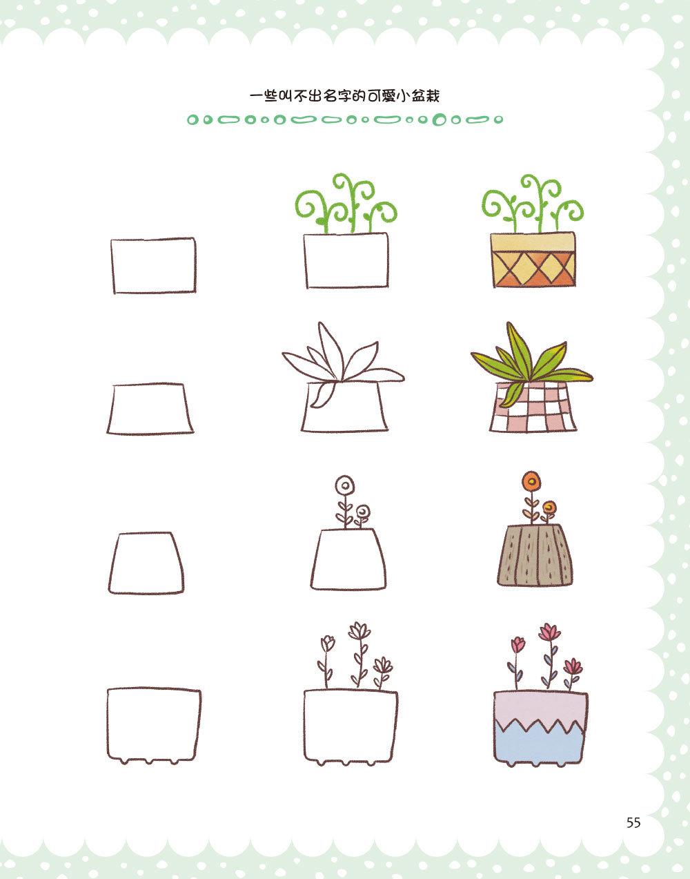 夏七醬的無敵Q萌塗鴉本-preview-6