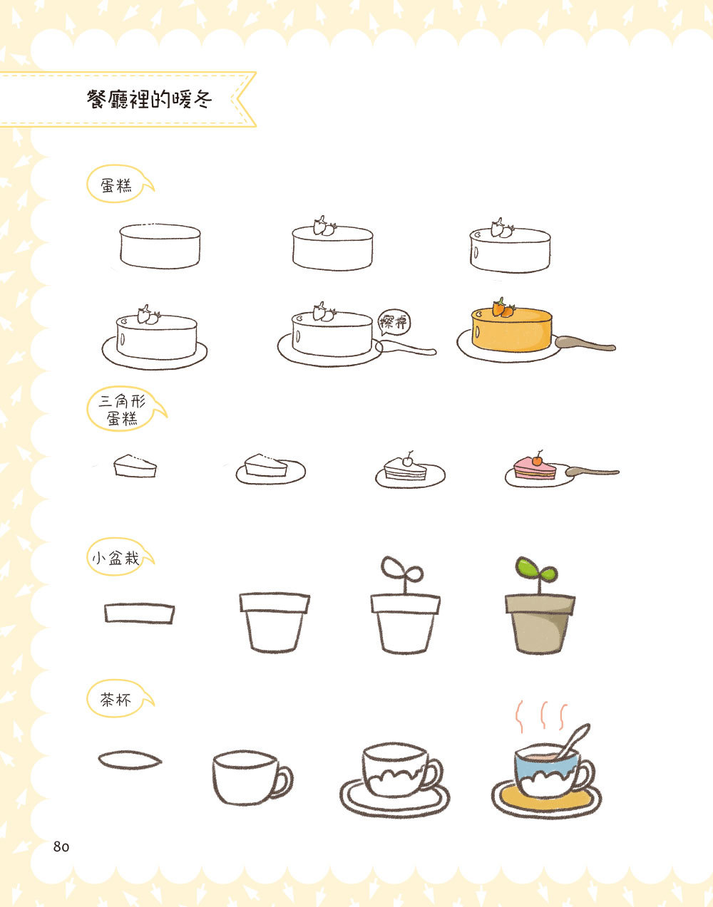夏七醬的無敵Q萌塗鴉本-preview-7