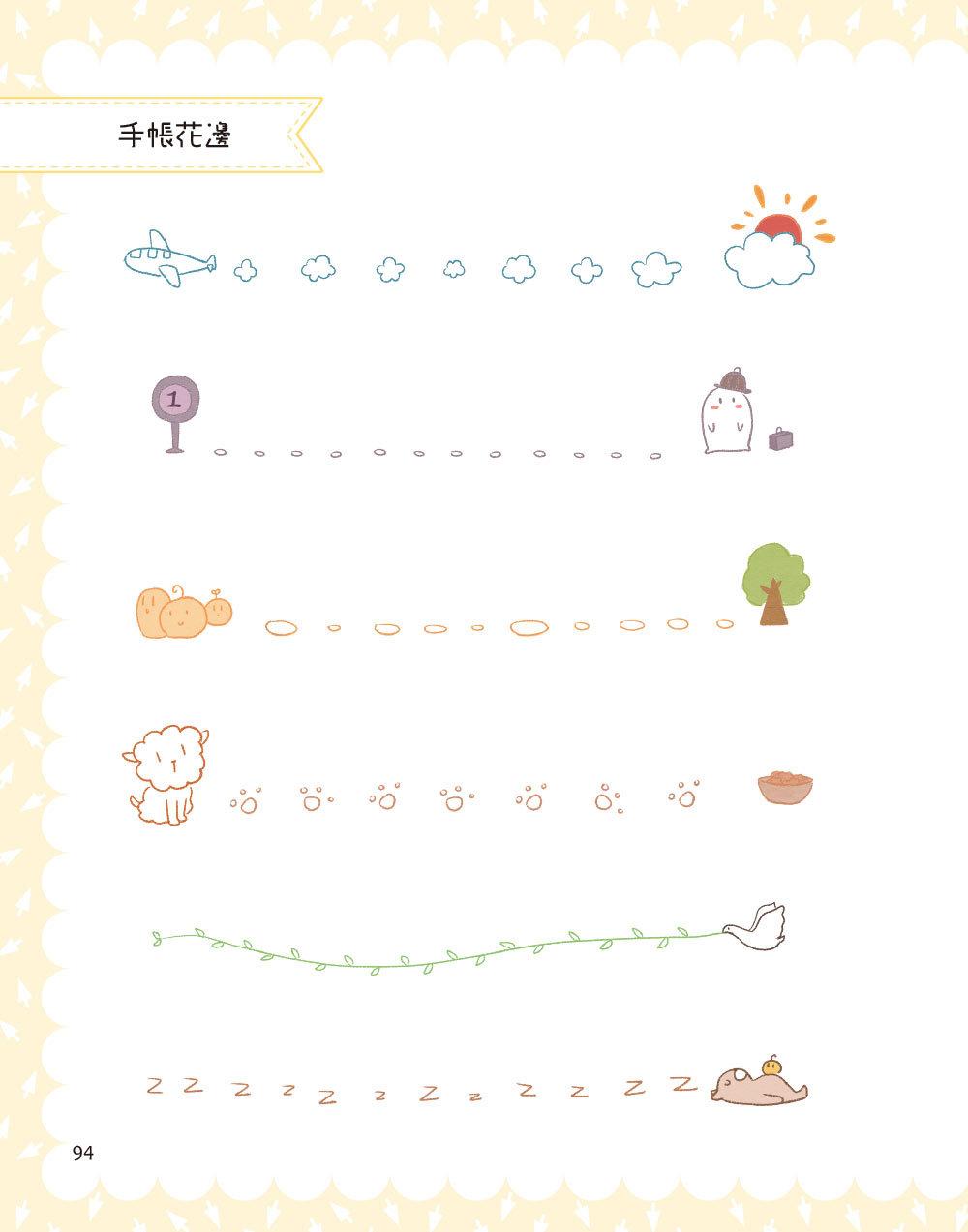 夏七醬的無敵Q萌塗鴉本-preview-8