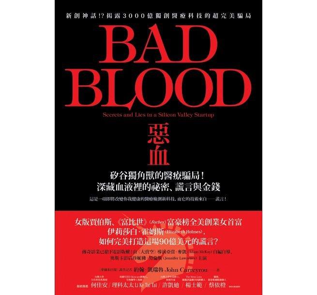 惡血:矽谷獨角獸的醫療騙局!深藏血液裡的祕密、謊言與金錢-preview-1