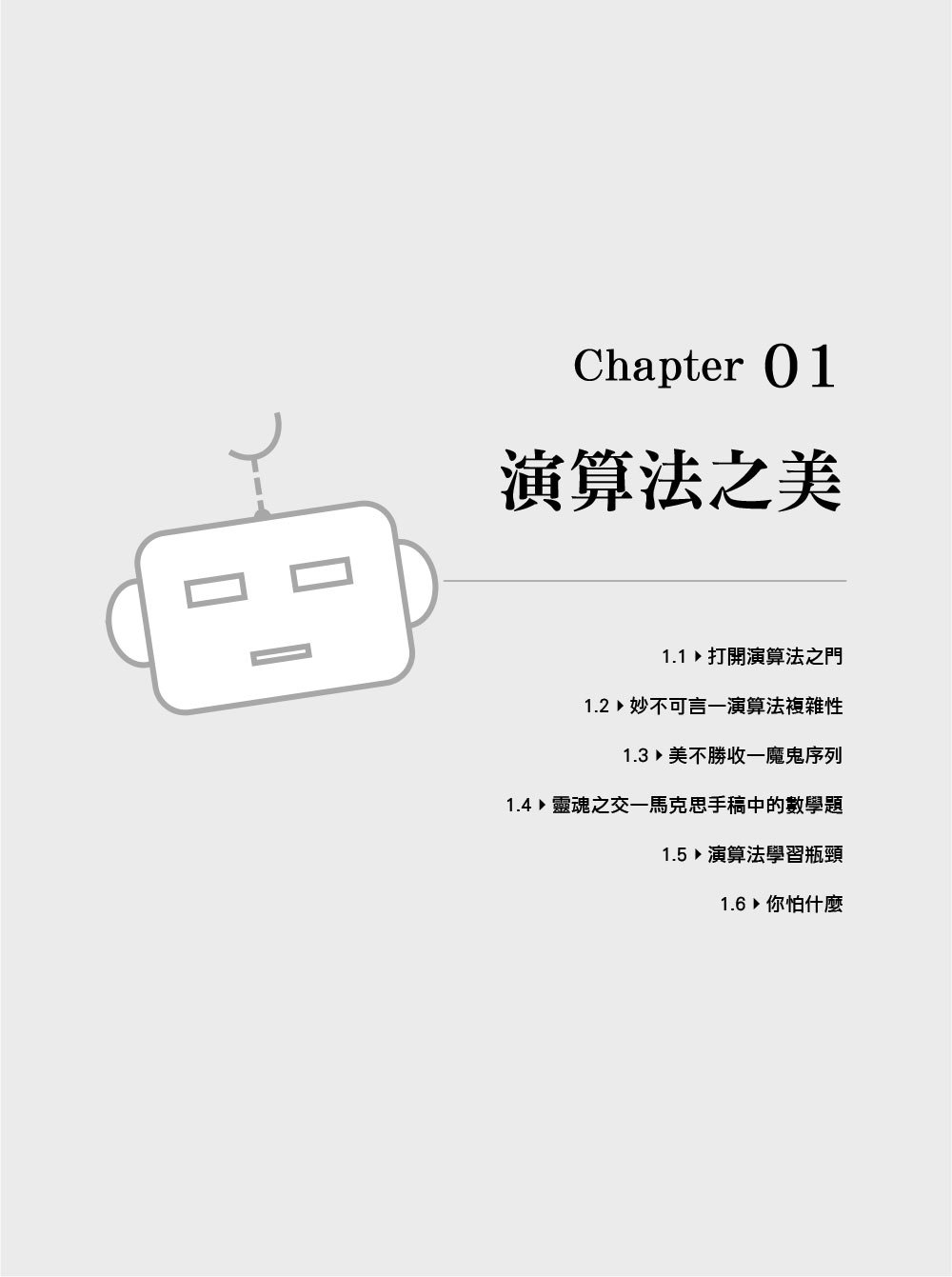 趣學演算法|50種必學演算法的完美圖解與應用實作-preview-4