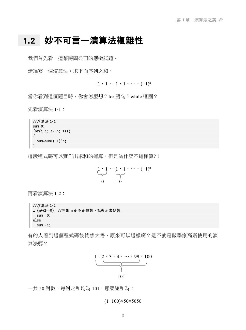 趣學演算法|50種必學演算法的完美圖解與應用實作-preview-6