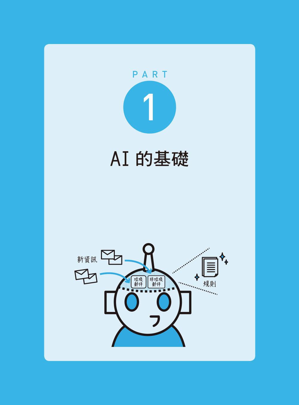 超圖解!認識 AI人工智慧的第一本書-preview-1