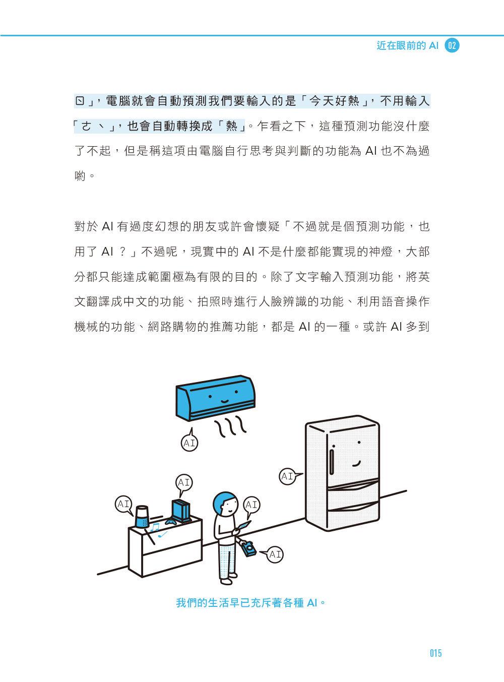 超圖解!認識 AI人工智慧的第一本書-preview-4