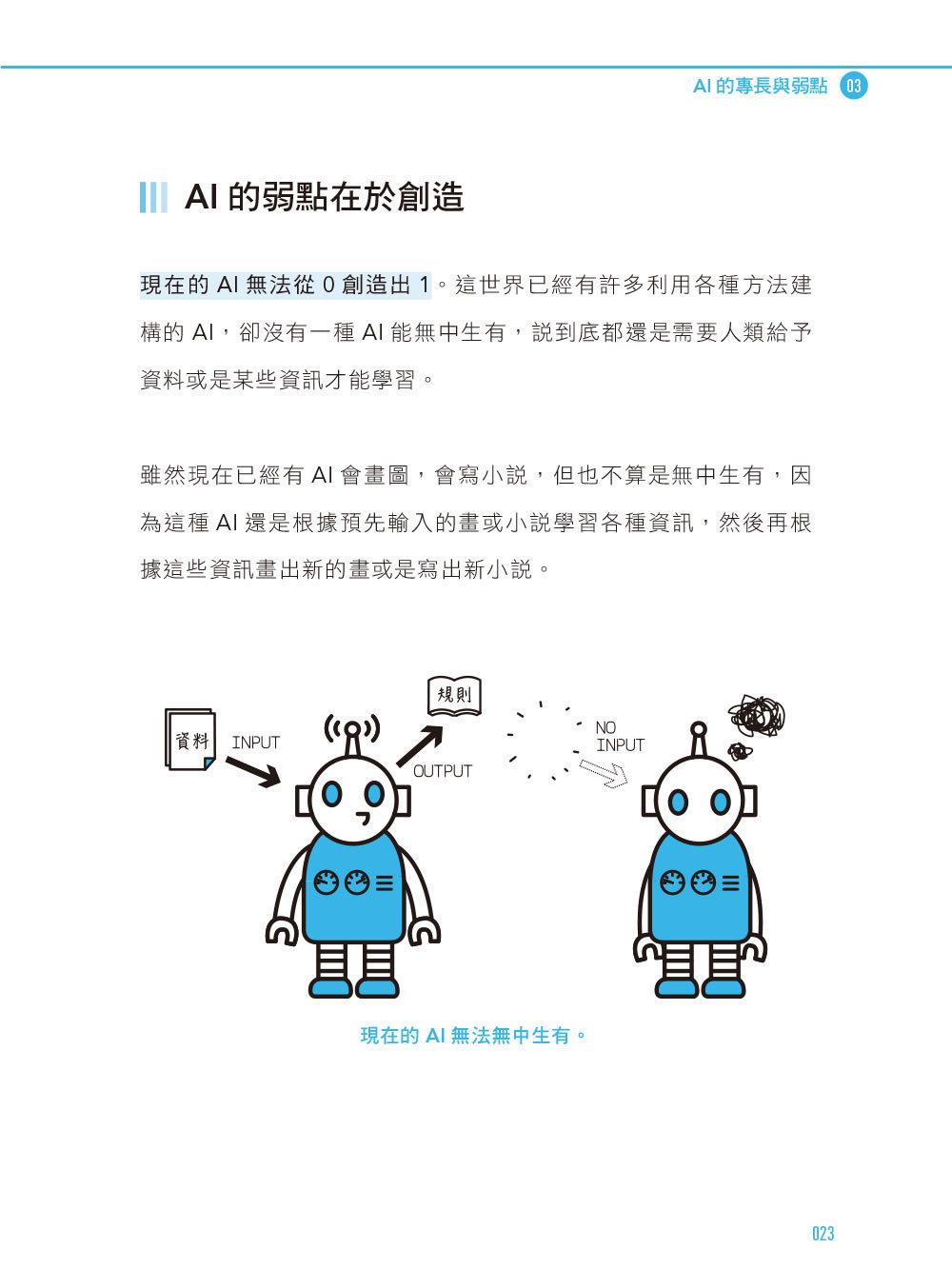 超圖解!認識 AI人工智慧的第一本書-preview-5
