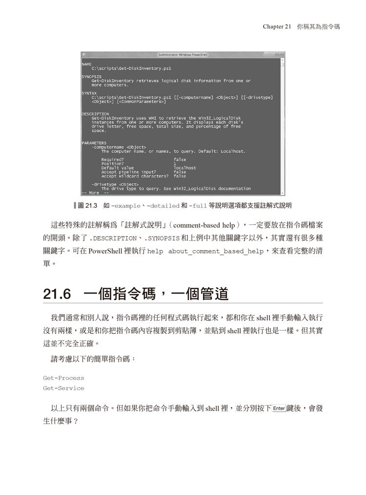 Learn Windows PowerShell in a Month of Lunches, 3/e (繁體中文版)-preview-3