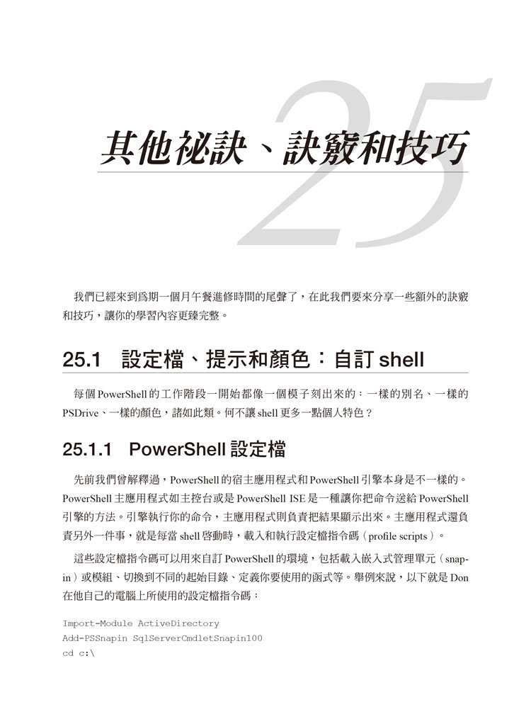 Learn Windows PowerShell in a Month of Lunches, 3/e (繁體中文版)-preview-7