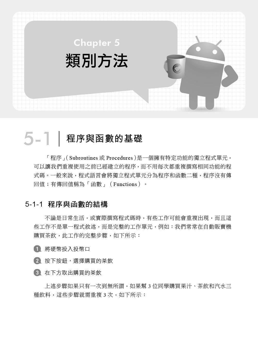 Java SE11 與 Android 9.x 程式設計範例教本-preview-1