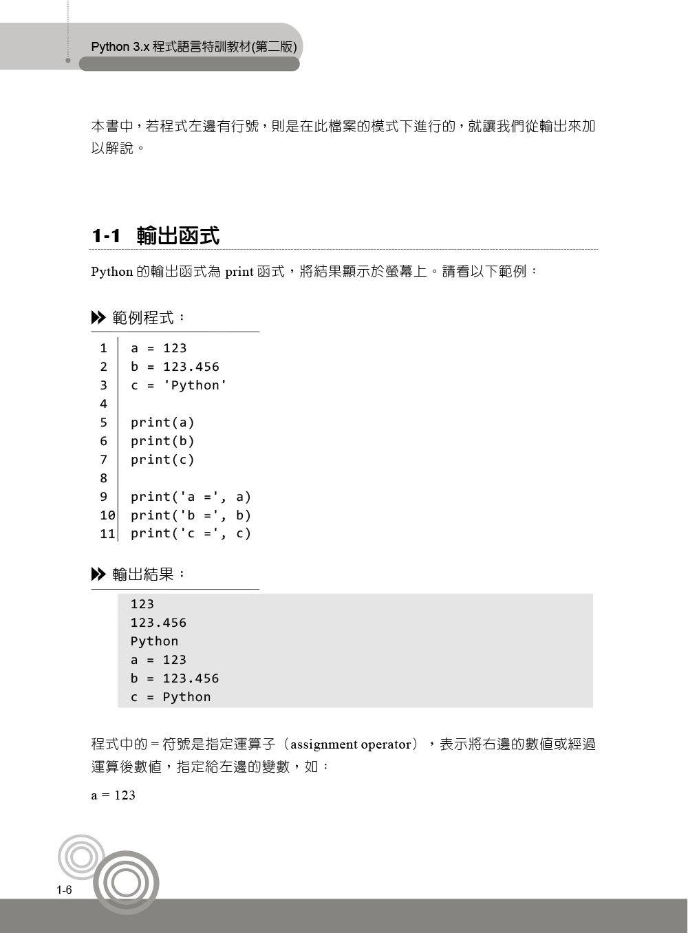 Python 3.x 程式語言特訓教材, 2/e-preview-5