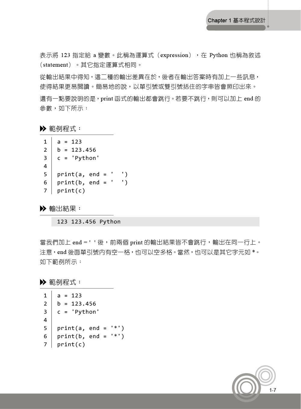 Python 3.x 程式語言特訓教材, 2/e-preview-6
