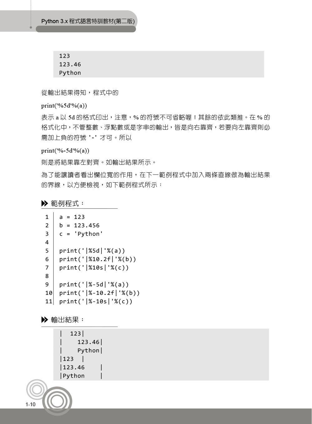 Python 3.x 程式語言特訓教材, 2/e-preview-9