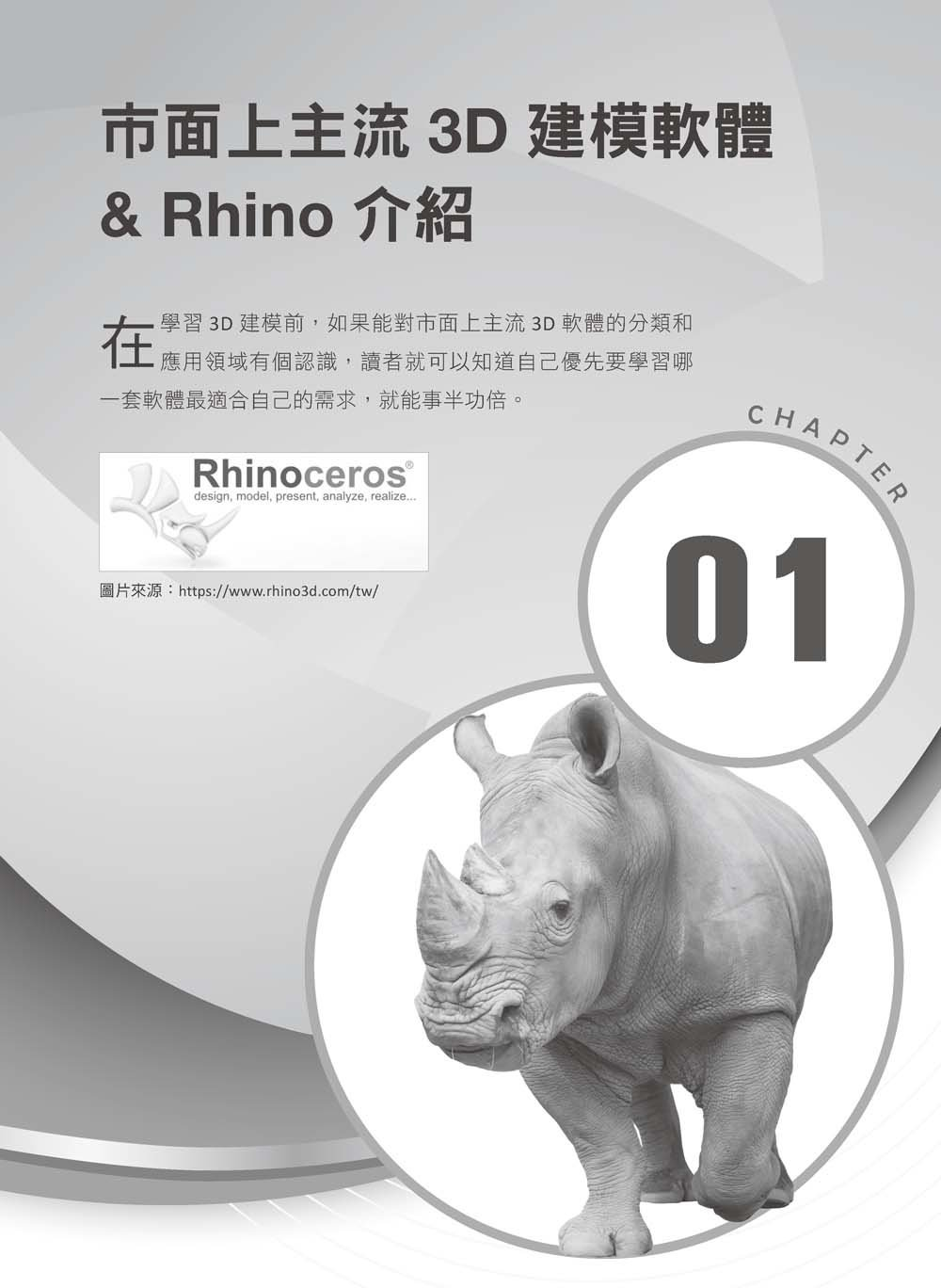Rhinoceros 6 全攻略:自學設計與 3D建模寶典-preview-15