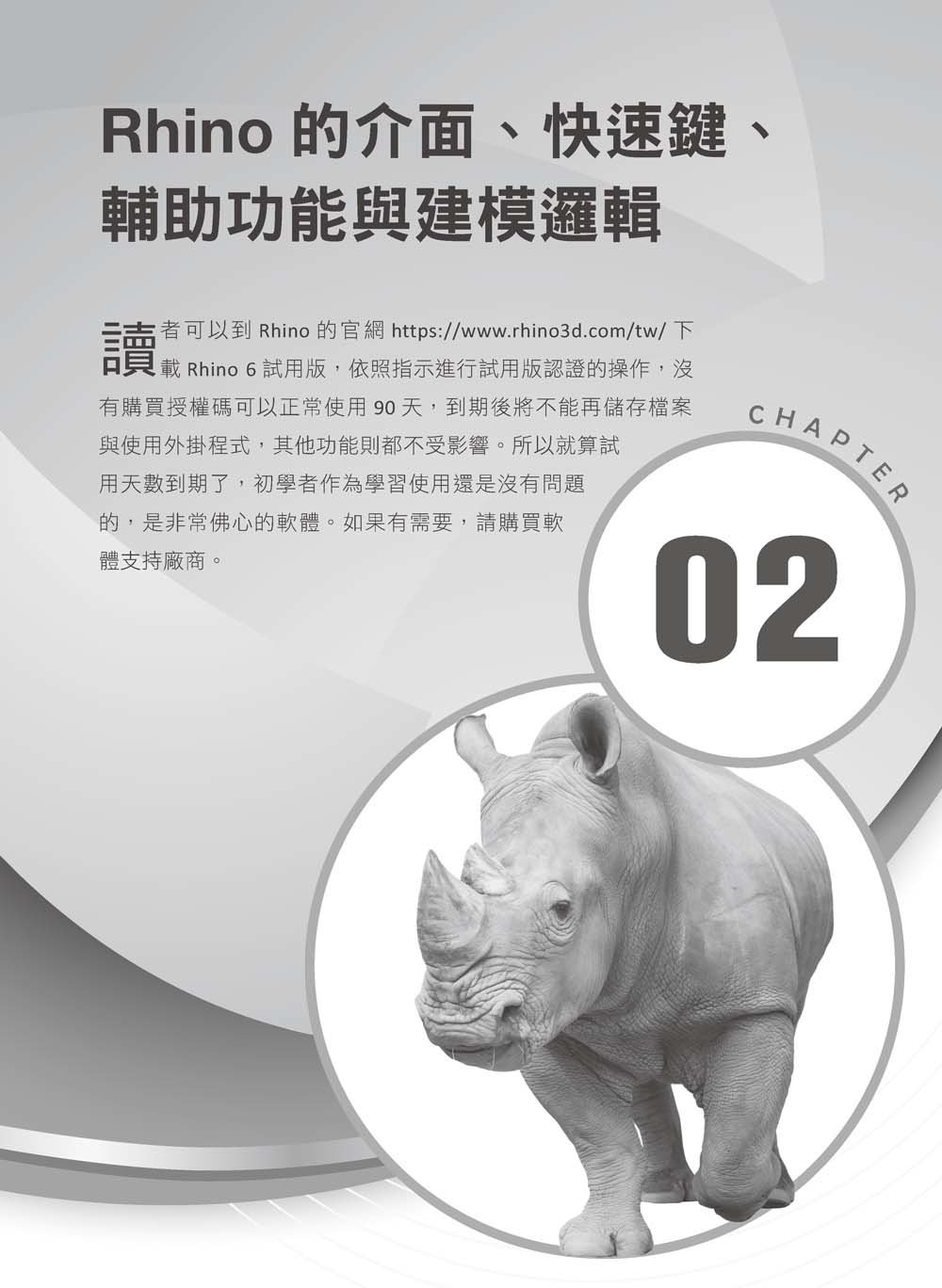 Rhinoceros 6 全攻略:自學設計與 3D建模寶典-preview-16