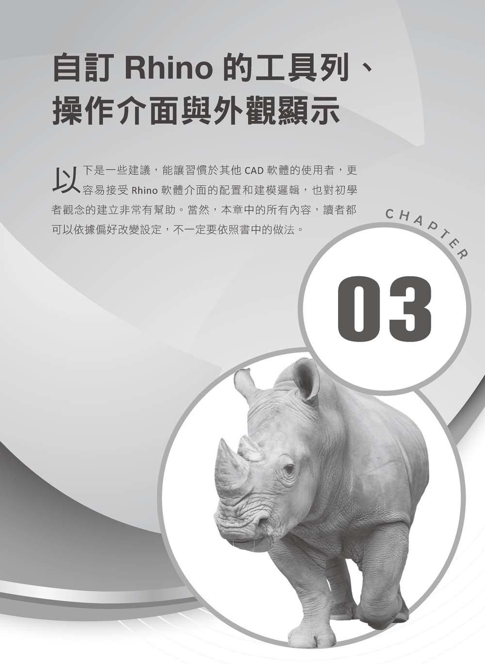 Rhinoceros 6 全攻略:自學設計與 3D建模寶典-preview-17