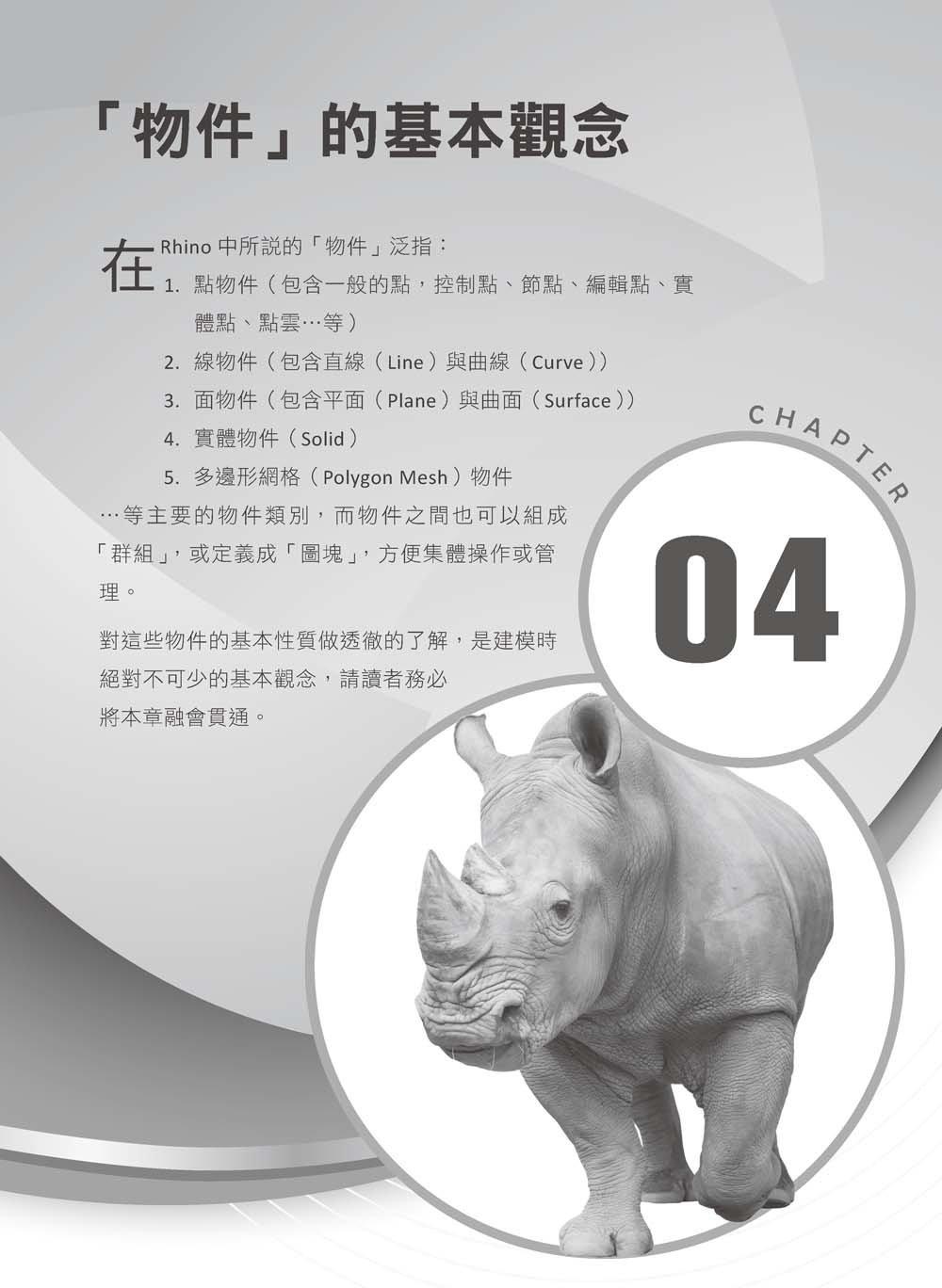 Rhinoceros 6 全攻略:自學設計與 3D建模寶典-preview-18