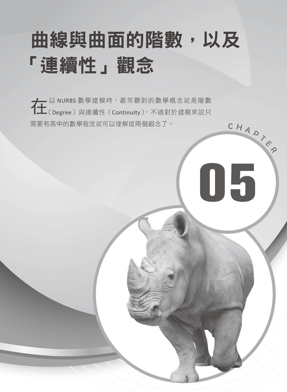 Rhinoceros 6 全攻略:自學設計與 3D建模寶典-preview-19