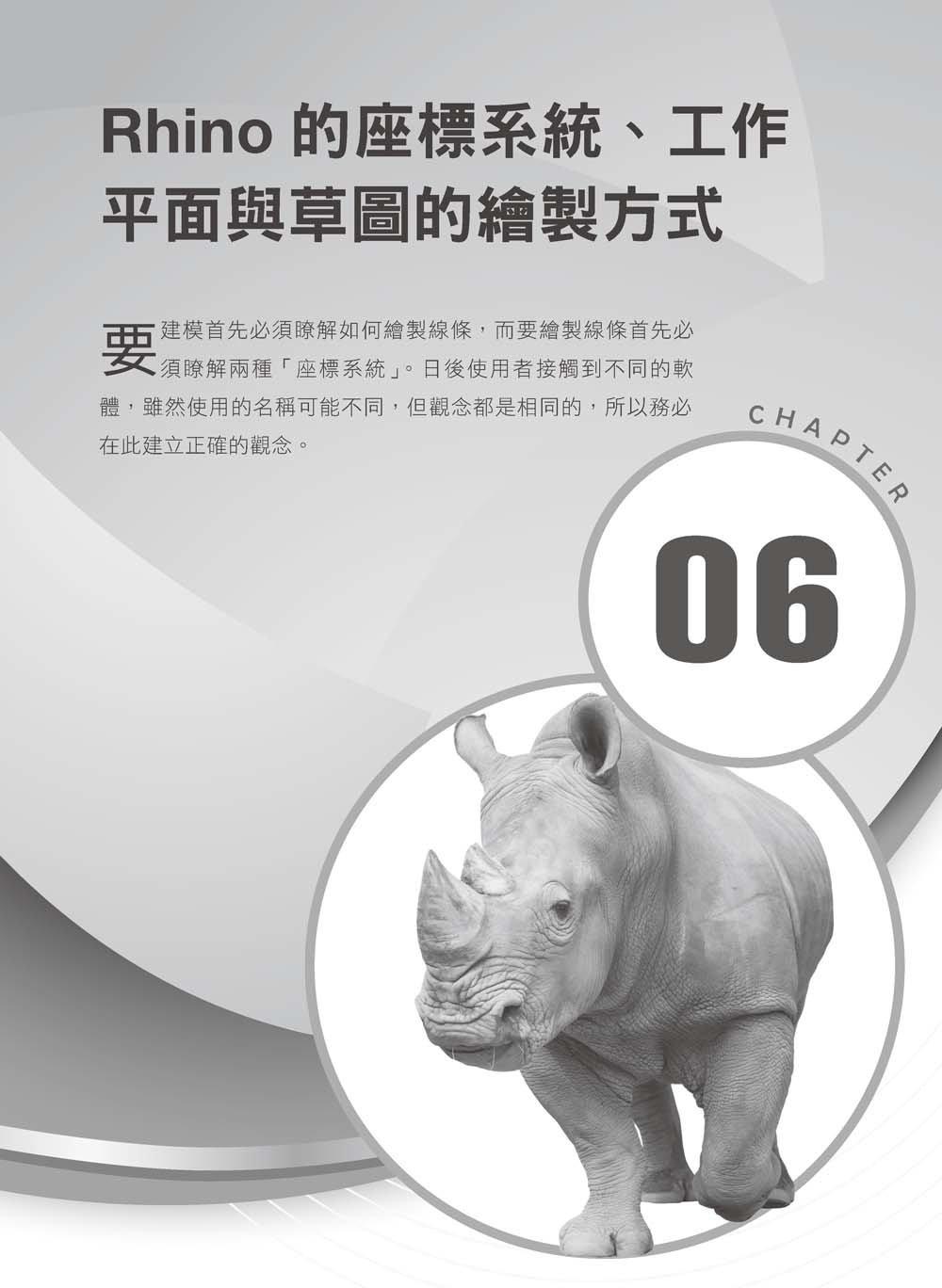Rhinoceros 6 全攻略:自學設計與 3D建模寶典-preview-20