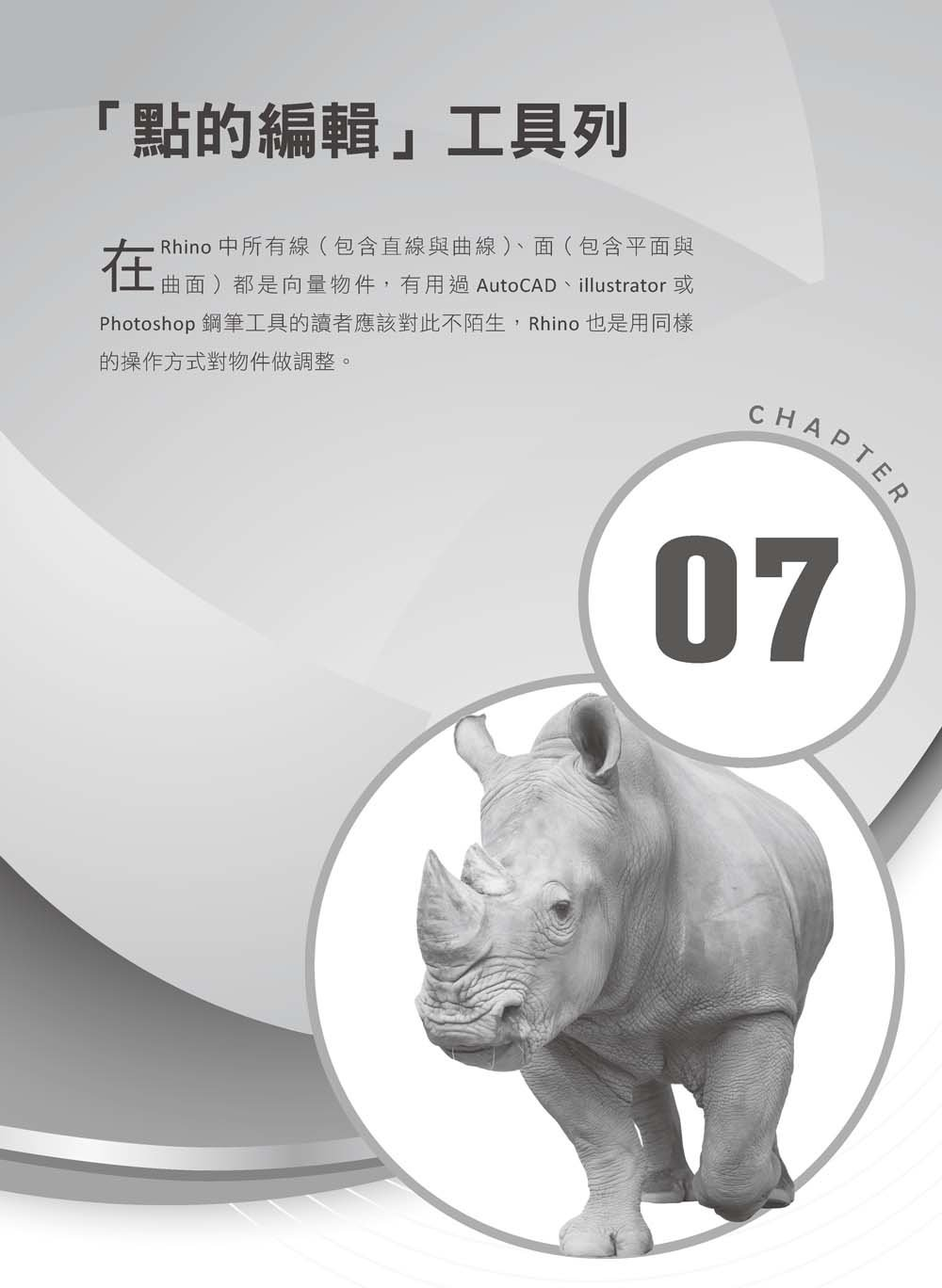 Rhinoceros 6 全攻略:自學設計與 3D建模寶典-preview-21