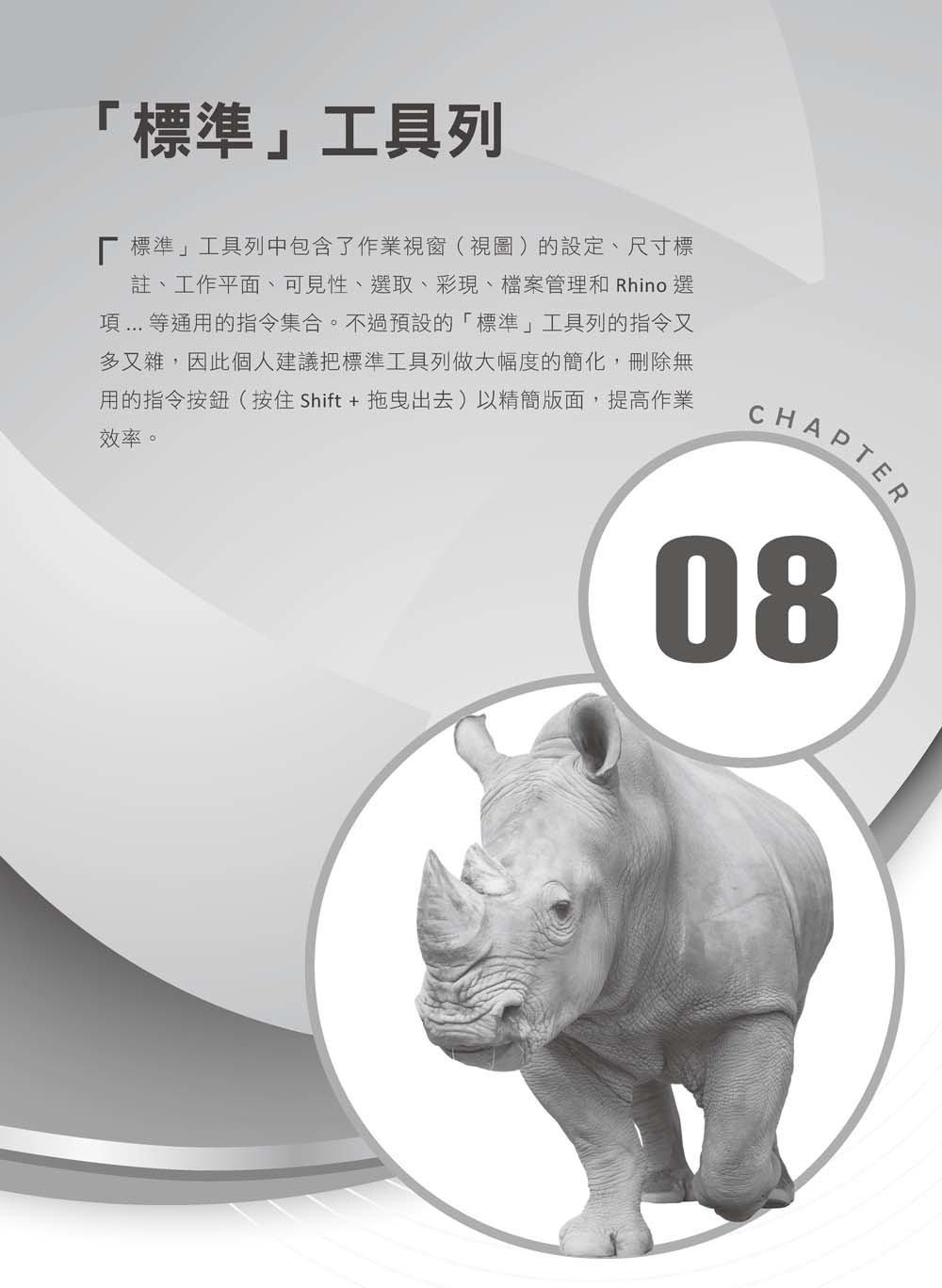 Rhinoceros 6 全攻略:自學設計與 3D建模寶典-preview-22