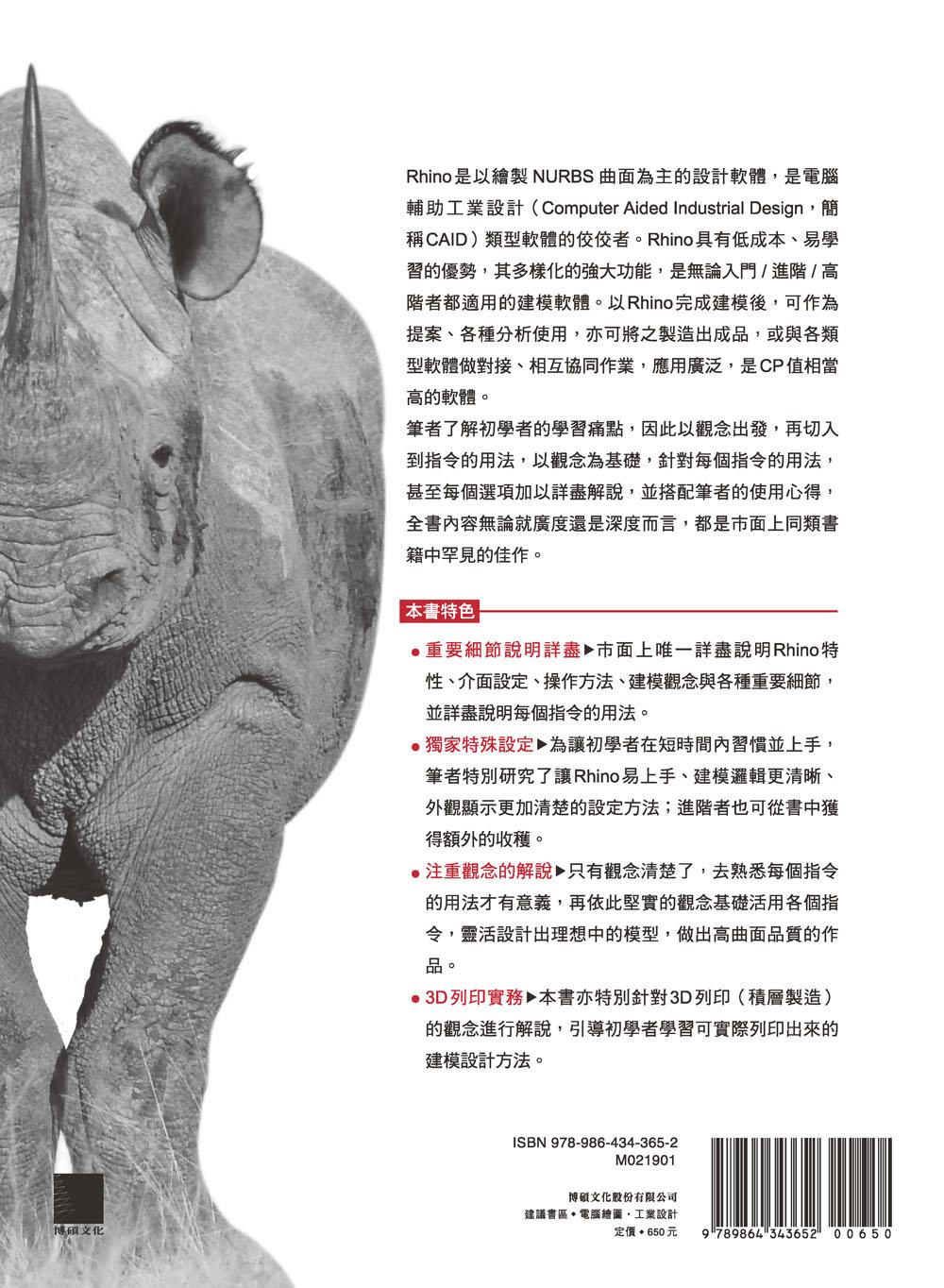 Rhinoceros 6 全攻略:自學設計與 3D建模寶典-preview-23