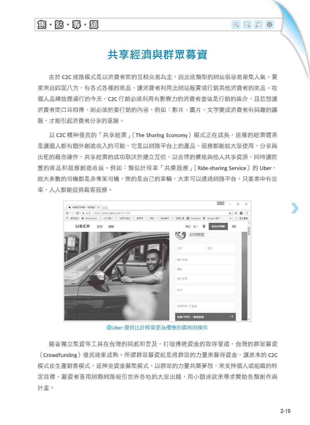 電子商務一定要懂的 16堂課 -- 跨境開店X社群經營X市場數據X品牌行銷, 2/e-preview-2