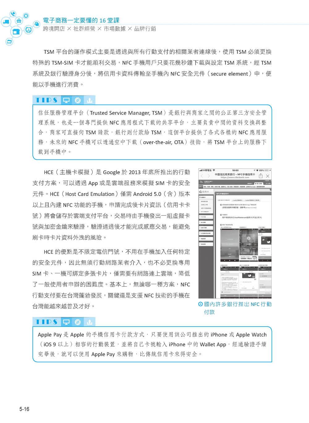 電子商務一定要懂的 16堂課 -- 跨境開店X社群經營X市場數據X品牌行銷, 2/e-preview-7