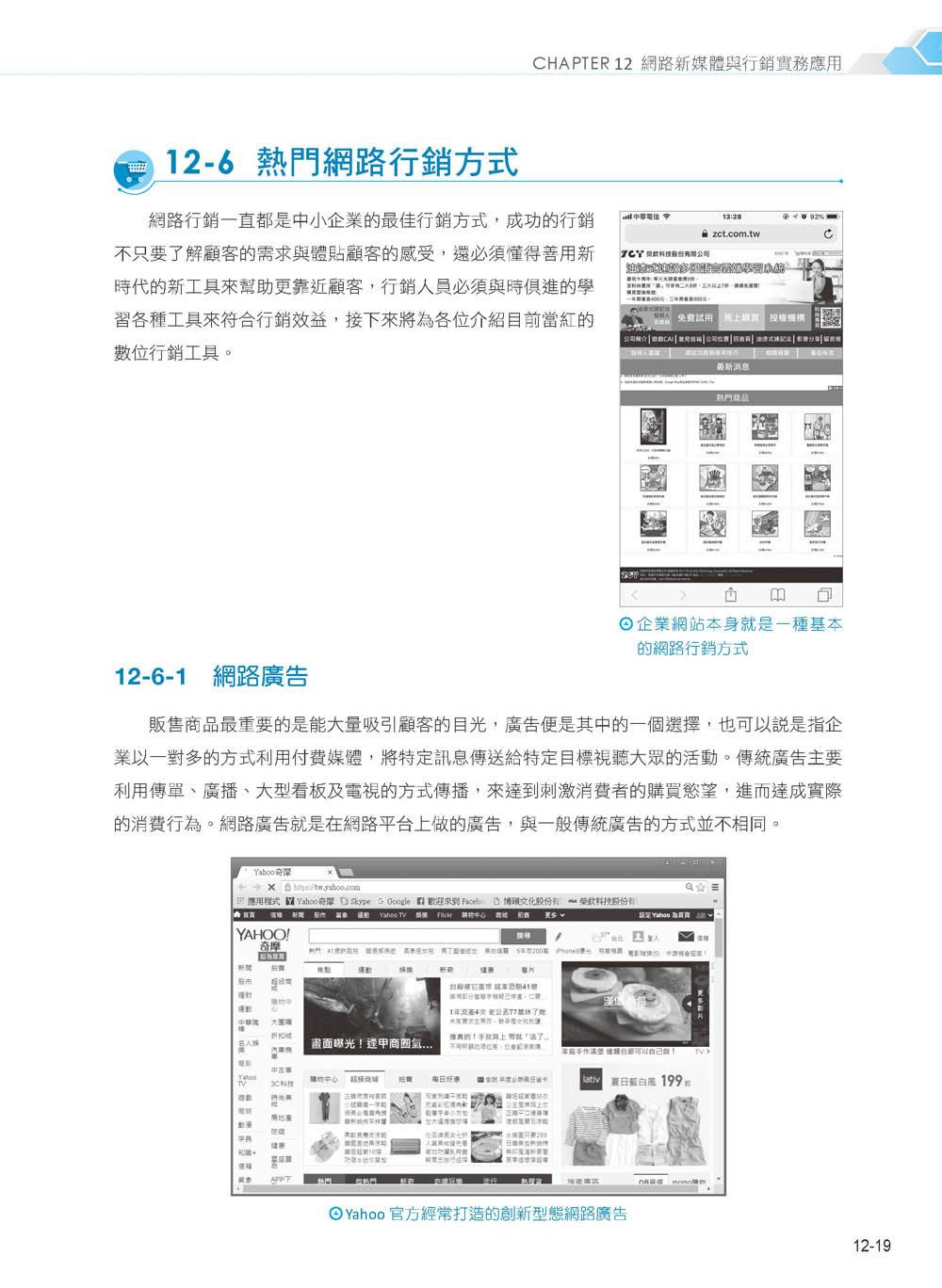 電子商務一定要懂的 16堂課 -- 跨境開店X社群經營X市場數據X品牌行銷, 2/e-preview-9