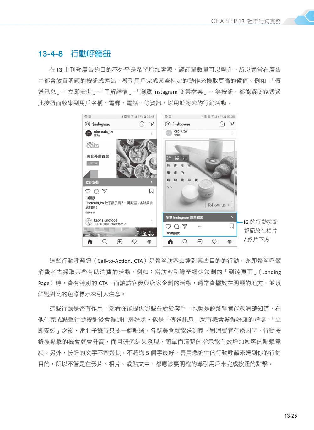 電子商務一定要懂的 16堂課 -- 跨境開店X社群經營X市場數據X品牌行銷, 2/e-preview-14