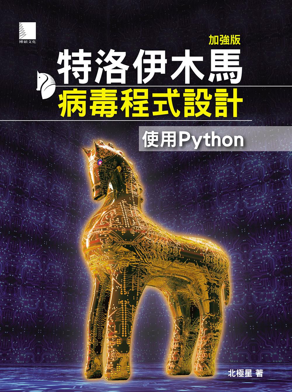 特洛伊木馬病毒程式設計:使用 Python (加強版)-preview-1