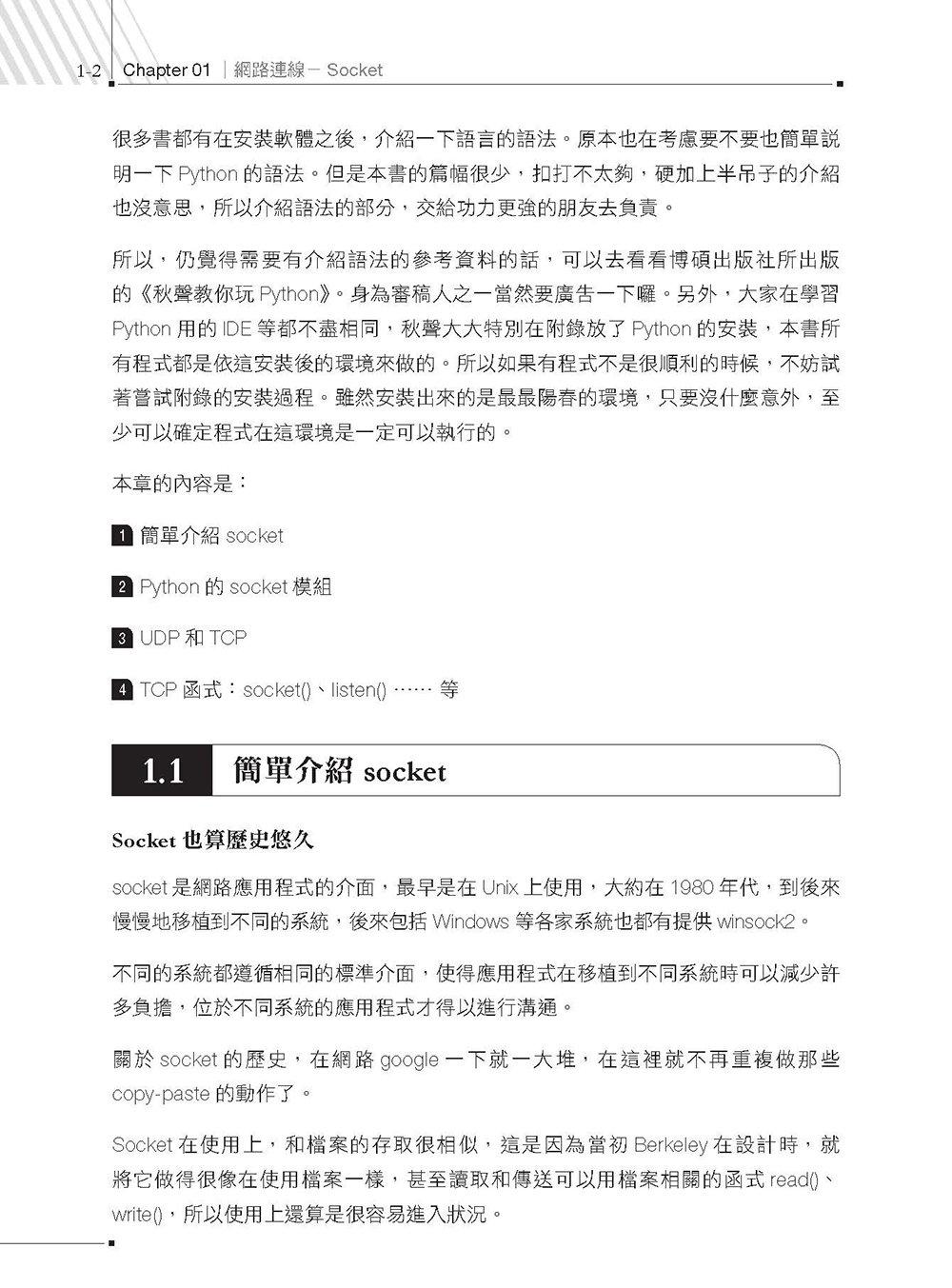 特洛伊木馬病毒程式設計:使用 Python (加強版)-preview-4