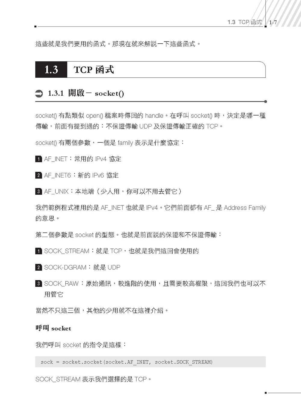 特洛伊木馬病毒程式設計:使用 Python (加強版)-preview-9