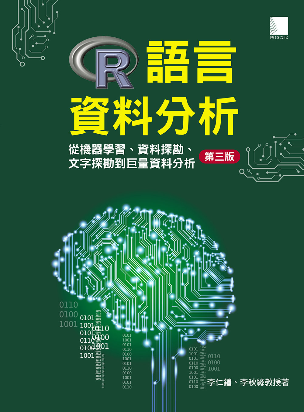 R語言資料分析:從機器學習、資料探勘、文字探勘到巨量資料分析, 3/e-preview-1
