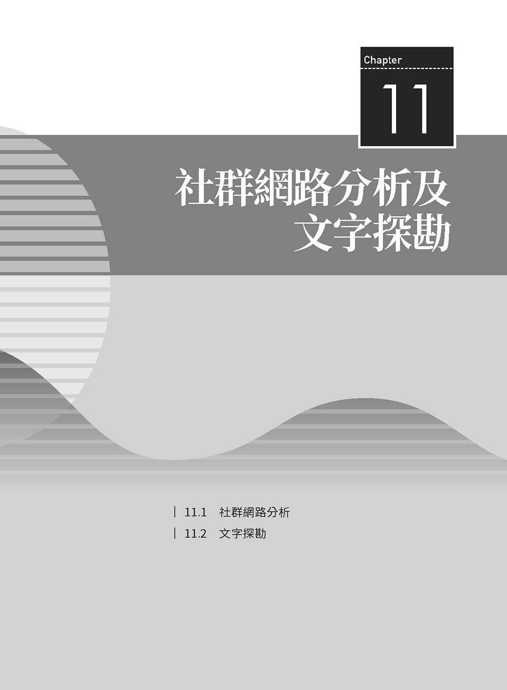 R語言資料分析:從機器學習、資料探勘、文字探勘到巨量資料分析, 3/e-preview-2