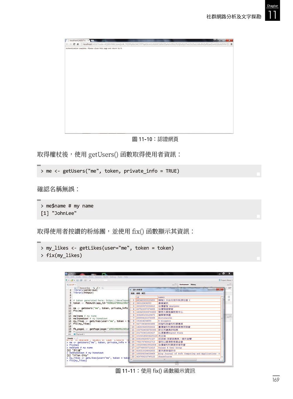 R語言資料分析:從機器學習、資料探勘、文字探勘到巨量資料分析, 3/e-preview-8