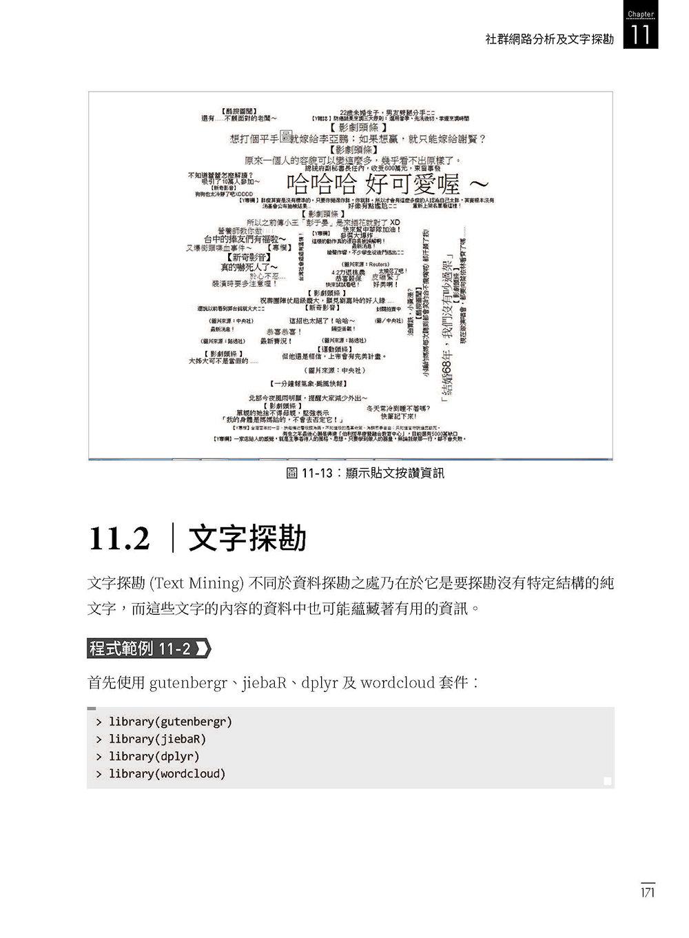 R語言資料分析:從機器學習、資料探勘、文字探勘到巨量資料分析, 3/e-preview-10