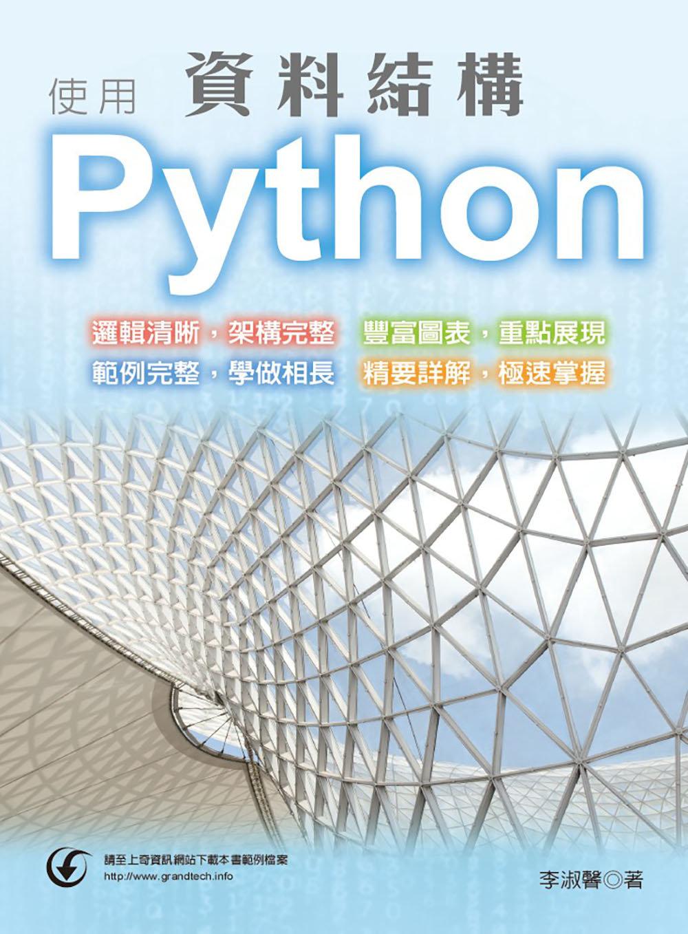 資料結構 -- 使用 Python-preview-1