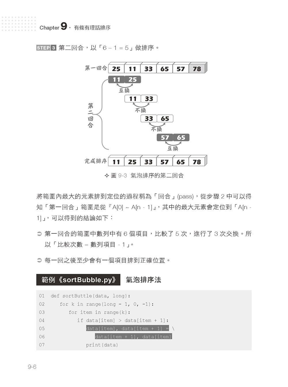 資料結構 -- 使用 Python-preview-12