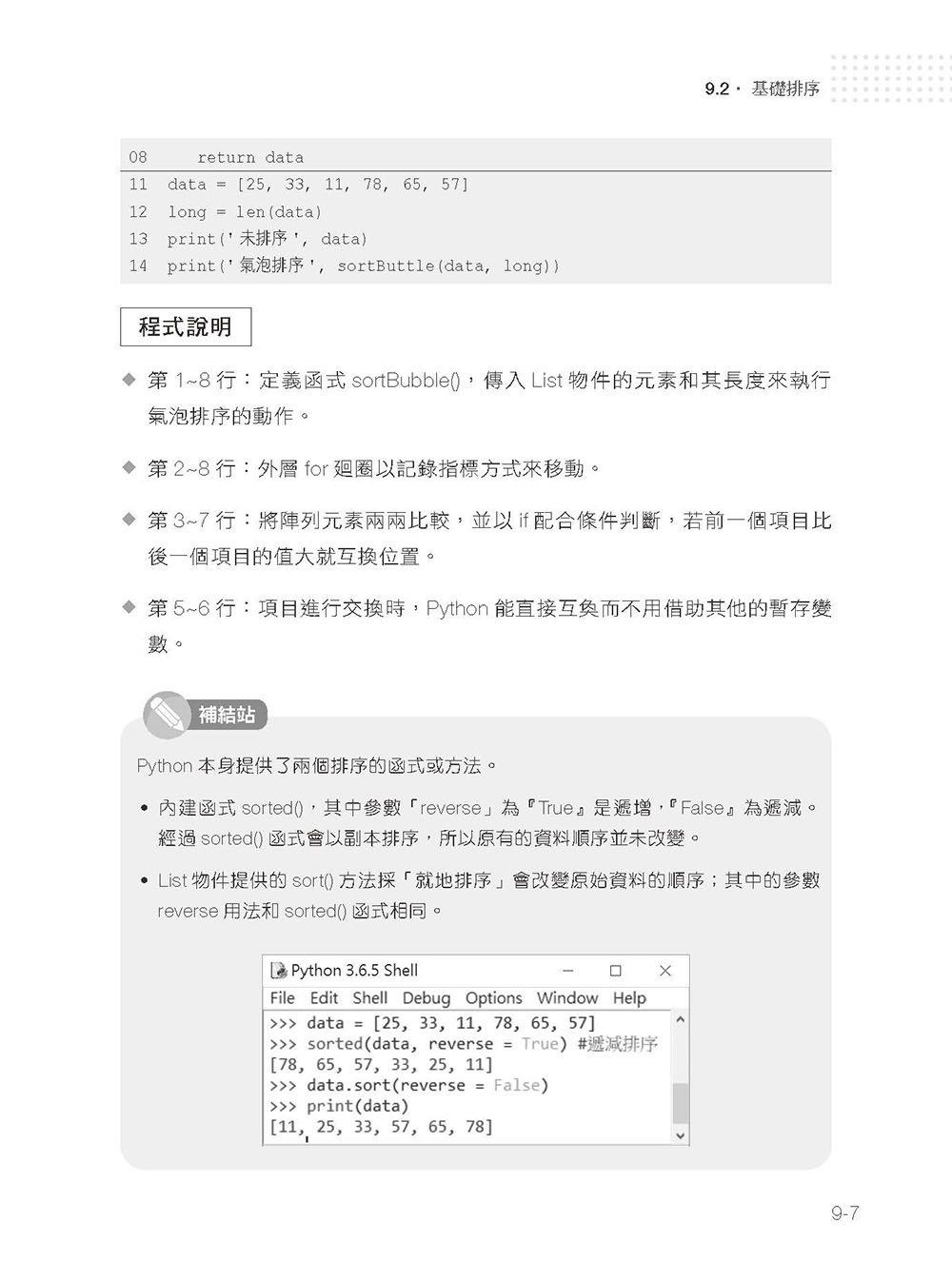 資料結構 -- 使用 Python-preview-13