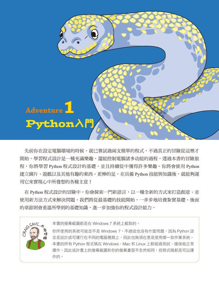Python 輕鬆學:遊戲設計初體驗 (暢銷回饋版) (Adventures in Python) -preview-1