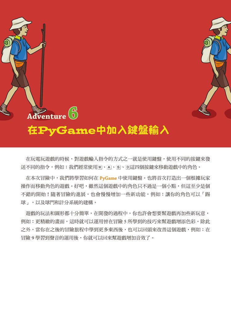 Python 輕鬆學:遊戲設計初體驗 (暢銷回饋版) (Adventures in Python) -preview-6