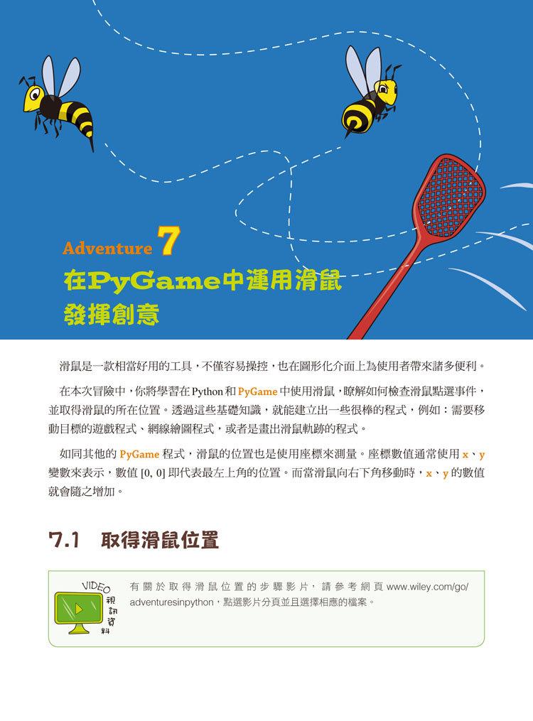 Python 輕鬆學:遊戲設計初體驗 (暢銷回饋版) (Adventures in Python) -preview-7