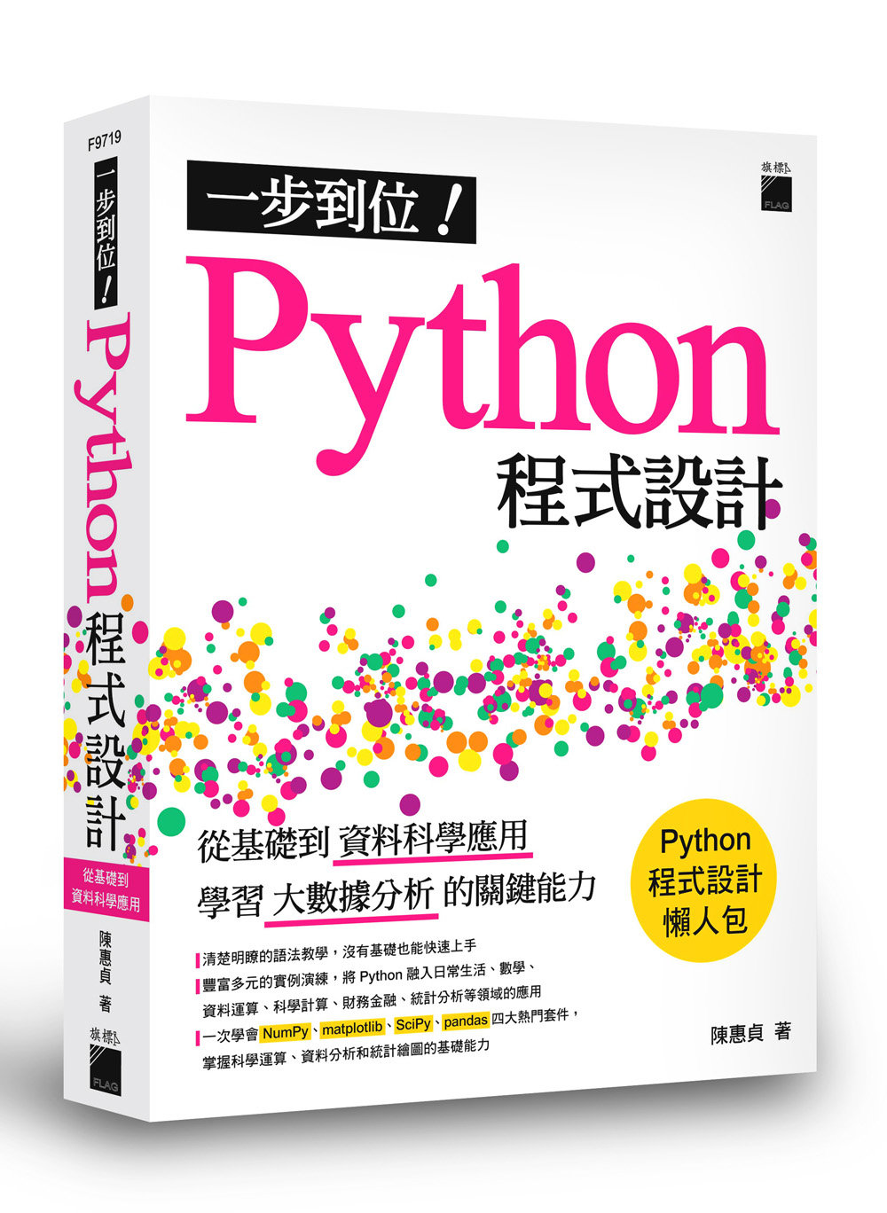 一步到位!Python 程式設計 - 從基礎到資料科學應用,學習大數據分析的關鍵能力-preview-1