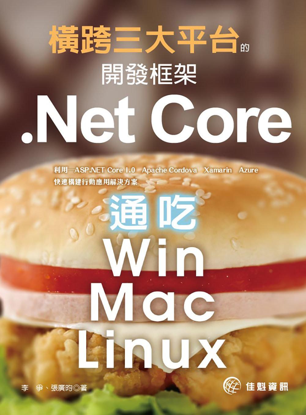 橫跨三大平台的開發框架 -- .Net Core 通吃 Win/Mac/Linux-preview-1