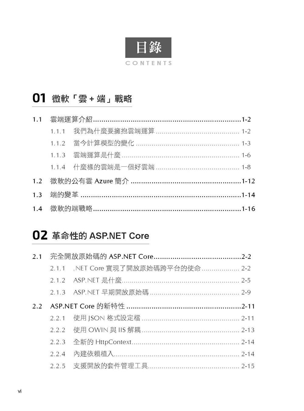 橫跨三大平台的開發框架 -- .Net Core 通吃 Win/Mac/Linux-preview-2