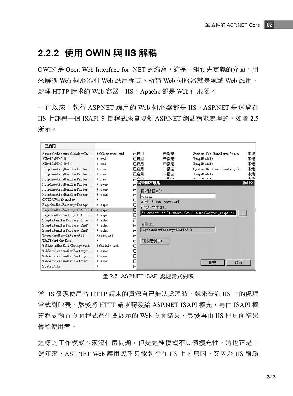 橫跨三大平台的開發框架 -- .Net Core 通吃 Win/Mac/Linux-preview-18