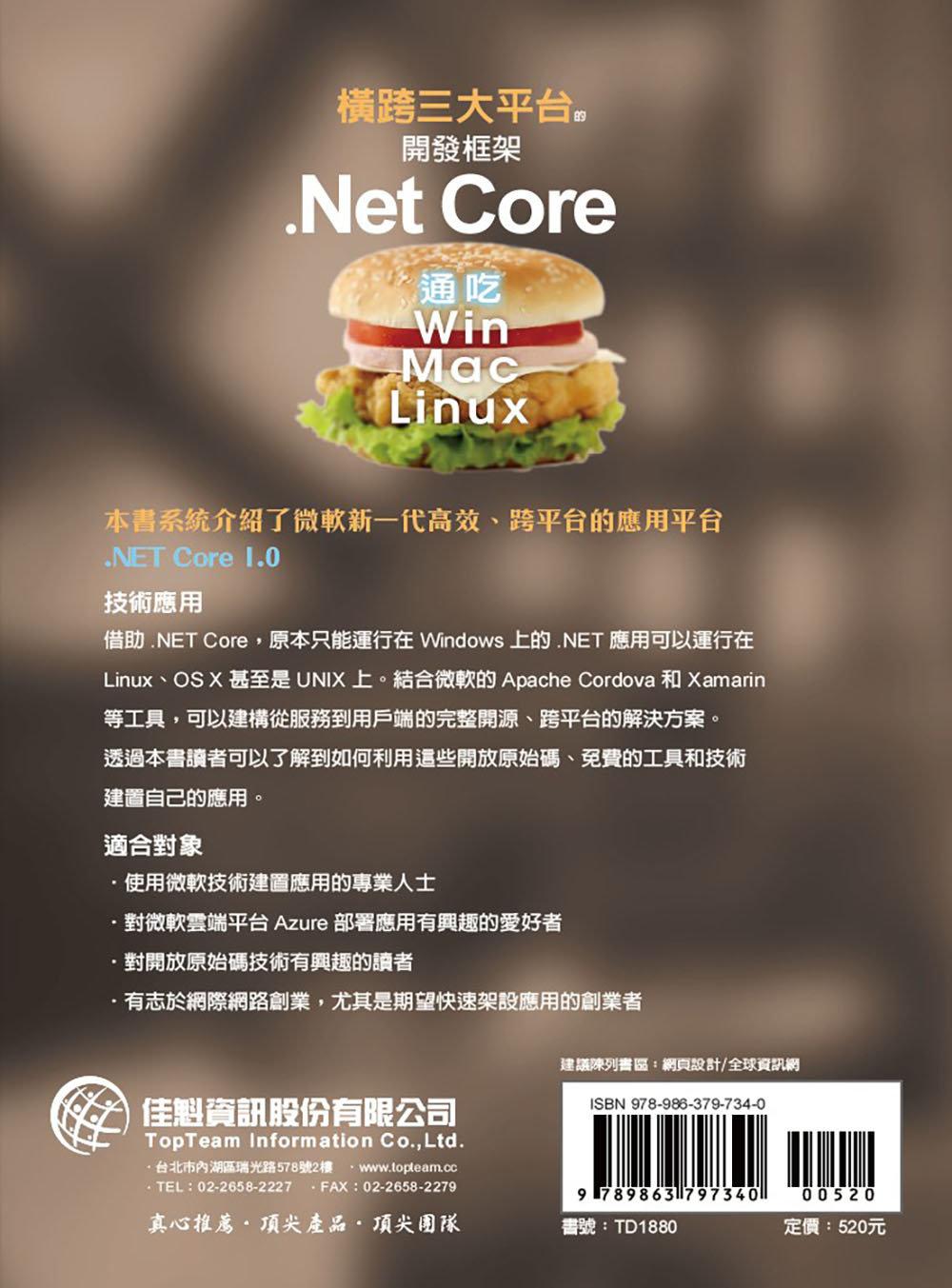 橫跨三大平台的開發框架 -- .Net Core 通吃 Win/Mac/Linux-preview-19