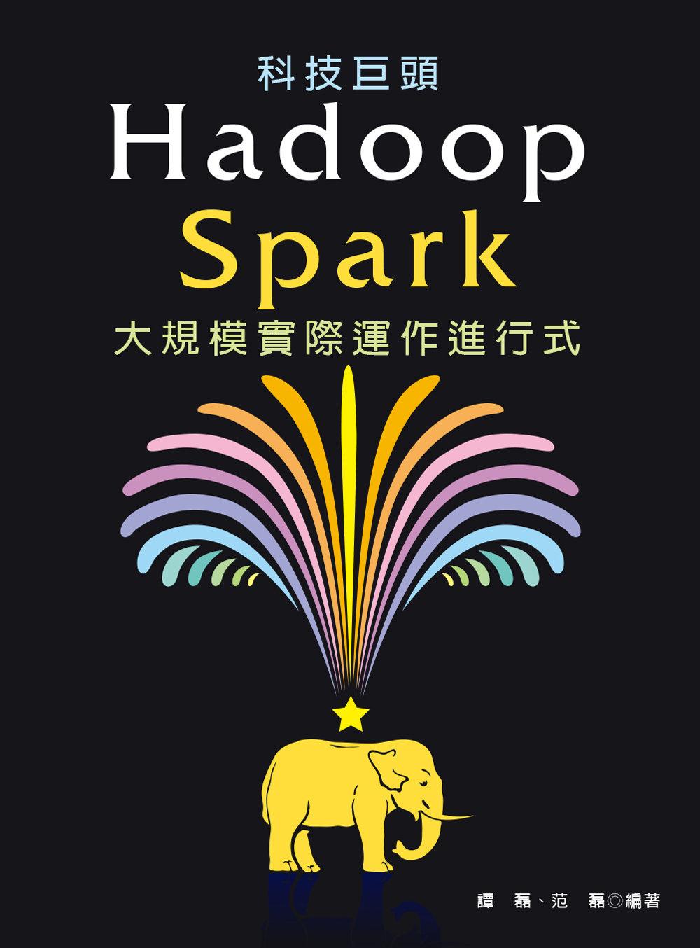 科技巨頭:Hadoop+Spark大規模實際運作進行式 (舊名: Hadoop 進入全球最大市場的實戰案例)-preview-1