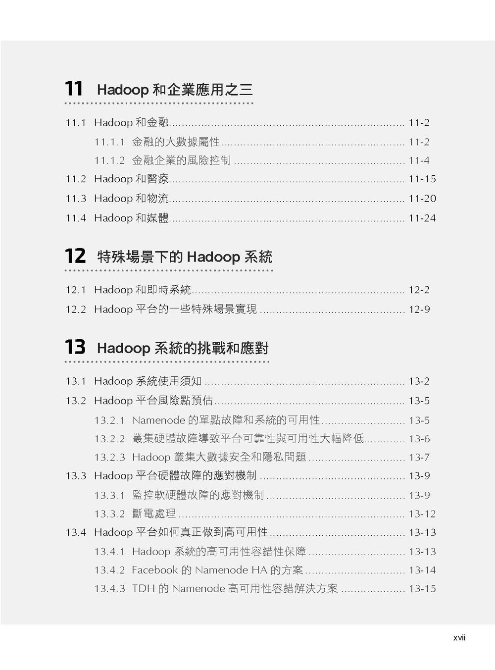 科技巨頭:Hadoop+Spark大規模實際運作進行式 (舊名: Hadoop 進入全球最大市場的實戰案例)-preview-7
