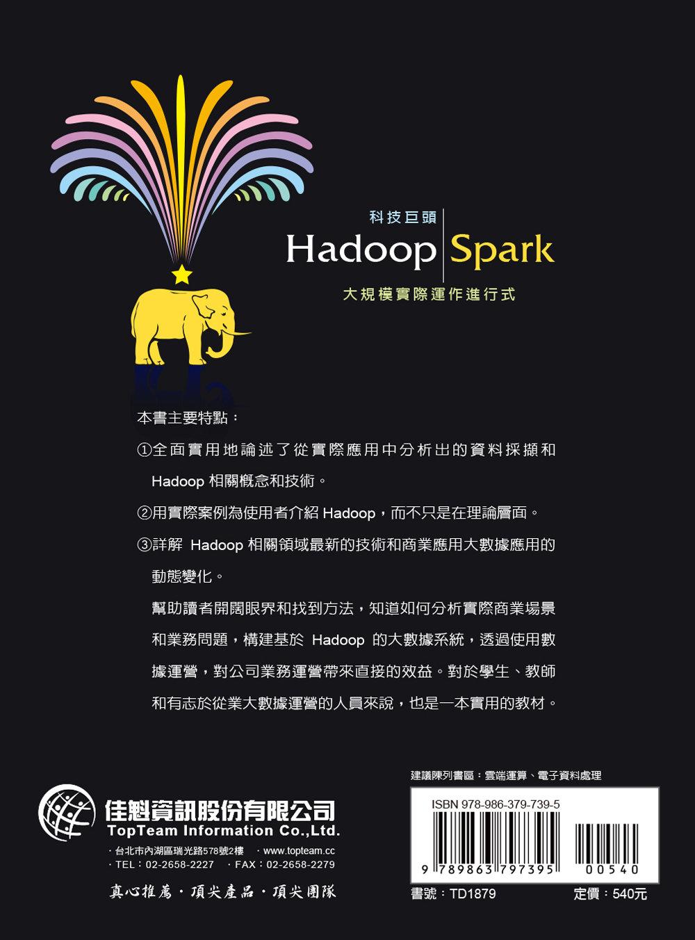 科技巨頭:Hadoop+Spark大規模實際運作進行式 (舊名: Hadoop 進入全球最大市場的實戰案例)-preview-15