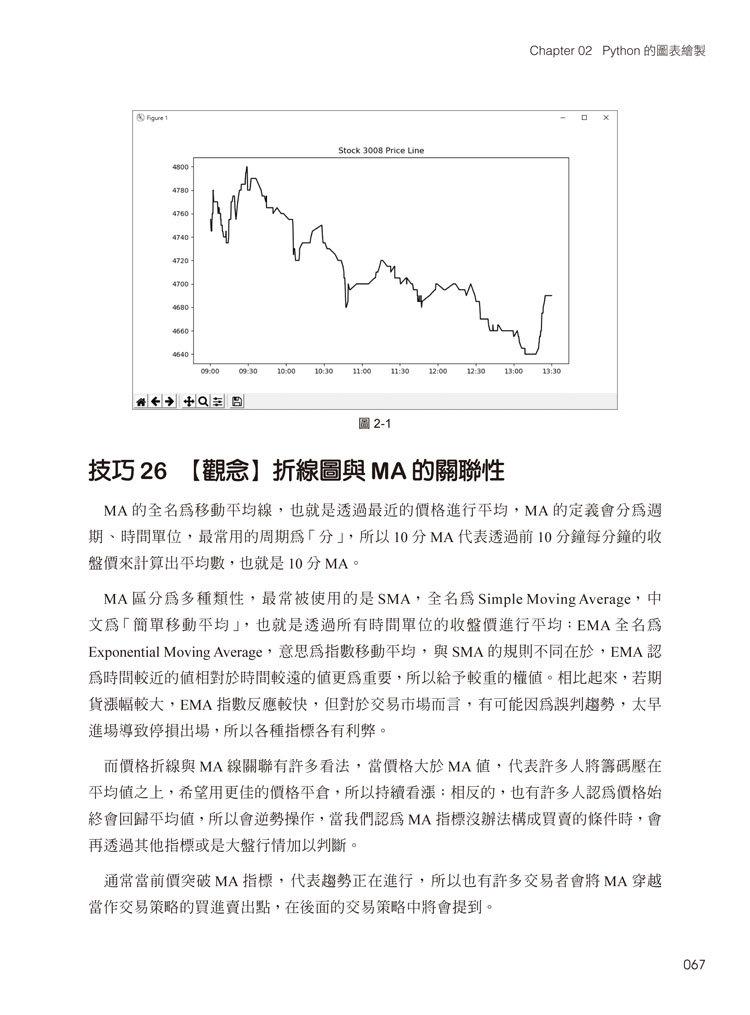 Python:股票演算法交易實務 145個關鍵技巧詳解-preview-2